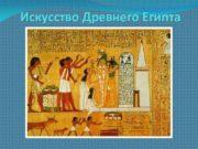 Искусство Древнего Египта Периоды Древнего Египта Древнее