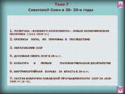 Тема 7 Советский Союз в 20 30 е