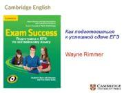 Как подготовиться к успешной сдаче ЕГЭ Wayne Rimmer
