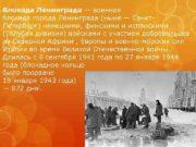 Блокада Ленинграда военная блокада города Ленинграда ныне