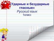 Ударные и безударные гласные Русский язык 1