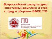 Всероссийский физкультурно -спортивный комплекс Готов к труду и