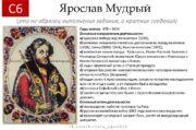 C 6 Ярослав Мудрый это не образец выполнения