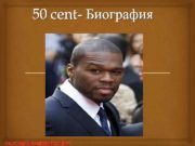 50 cent- Биография VK COM CLUB 50 CENT