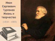 Иван Сергеевич Тургенев Жизнь и творчество 1818