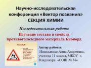 Научно-исследовательская конференция Вектор познания СЕКЦИЯ ХИМИИ Исследовательская работа