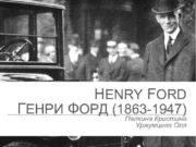 HENRY FORD ГЕНРИ ФОРД 1863 -1947 Палкина Кристина