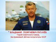 ВЛАДИМИР ГЕОРГИЕВИЧ ПУГАЧЁВ Герой Советского Союза Заслуженный