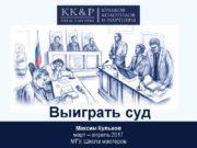 Выиграть суд Максим Кульков март – апрель 2017
