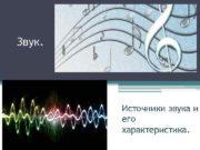 Звук Источники звука и его характеристика Звук
