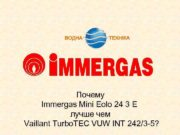 Почему Immergas Mini Eolo 24 3 E лучше