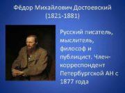 Фёдор Михайлович Достоевский 1821 -1881 Русский писатель