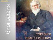 биография Literata Ru Тургенев Иван Сергеевич