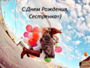 С Днем Рождения, Сестренка=) Дорогая моя сестренка С