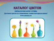 КАТАЛОГ ЦВЕТОВ ПЕРВАЯ КОНСЬЕРЖ СЛУЖБА Доставка цветов по