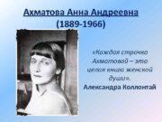 Ахматова Анна Андреевна 1889 -1966 Каждая строчка Ахматовой