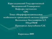 Карагандинский Государственный Медицинский Университет Кафедра гистологии СРС Тема