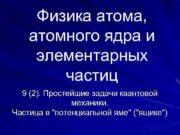 Физика атома атомного ядра и элементарных частиц 9