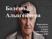 Болезнь Альцгеймера Выполнила студентка 6 курса группа