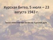 Курская битва 5 июля 23 августа 1943