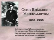Осип Емільович Мандельштам 1891 -1938 Куда нам пойти
