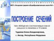 МОУ Инсарская средняя общеобразовательная школа 1 Урок