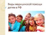 Виды медицинской помощи детям в РФ