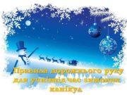 Правила дорожнього руху для учнівпід час зимових канікул