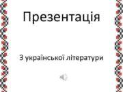 Презентація З української літератури Кобець Василь Дмитрович