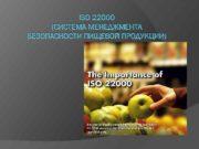 ISO 22000 СИСТЕМА МЕНЕДЖМЕНТА БЕЗОПАСНОСТИ ПИЩЕВОЙ ПРОДУКЦИИ