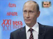 План 1 Президент России В Путин 2 Политические