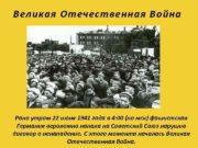 Великая Отечественная Война Рано утром 22 июня 1941