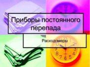 Приборы постоянного перепада Расходомеры определение n Расходомер