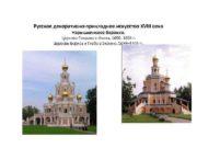 Русское декоративно-прикладное искусство XVIII века Нарышкинское барокко Церковь