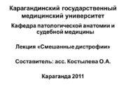 Карагандинский государственный медицинский университет Кафедра патологической анатомии и