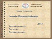 Астана медицина университеті АҚ АО Медицинский университет Астана Кафедра Отоларингология