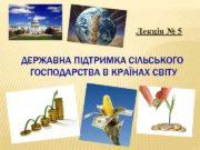 Лекція 5 ДЕРЖАВНА ПІДТРИМКА СІЛЬСЬКОГО ГОСПОДАРСТВА В