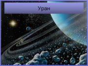 Уран Уран — Cьома планета від Сонця