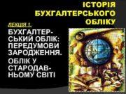 ІСТОРІЯ БУХГАЛТЕРСЬКОГО ОБЛІКУ ЛЕКЦІЯ 1 БУХГАЛТЕРСЬКИЙ ОБЛІК ПЕРЕДУМОВИ