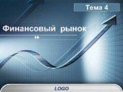 Тема 4 Add your company slogan