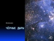 Вселенная ЧЁРНЫЕ ДЫРЫ 1 ПОНЯТИЕ 2
