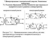 7 Инвертирование электрической энергии Зависимые инверторы 7 1