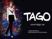 украинский бренд дизайнерской женской одежды Бренд TAGO