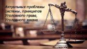 Актуальные проблемы системы принципов Уголовного права Уголовного закона
