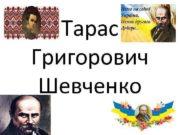 Тарас Григорович Шевченко Біографія Шевченка Тараса Народився