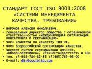 СТАНДАРТ ГОСТ ISO 9001 2008 СИСТЕМЫ МЕНЕДЖМЕНТА КАЧЕСТВА
