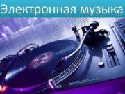 Электронная музыка Электро нная му зыка от