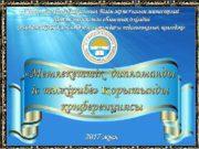 Қазақстан Республикасының Білім және ғылым министрлігі Шығыс Қазақстан