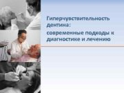 Гиперчувствительность дентина современные подходы к диагностике и лечению