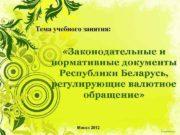 Тема учебного занятия Законодательные и нормативные документы Республики